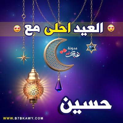 العيد احلى مع حسين