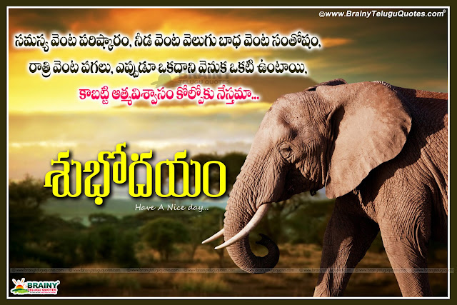 Here is Latest Telugu good morning quotes messages greetings, Latest telugu good morning messages for friends, Beautiful inspirationa telugu quotations for good morning, Good morning telugu text messages for whatsapp,Nice Good Morning Inspirational Thoughts with Best Quotes Good Morning Telugu Images, Telugu Good Morning SMS Greetings Online, Awesome Telugu Latest Good Morning Thoughts in Telugu Language, Cool Telugu Language Good Morning Girls Quotes, Daily New Telugu Good Morning Pics Free.