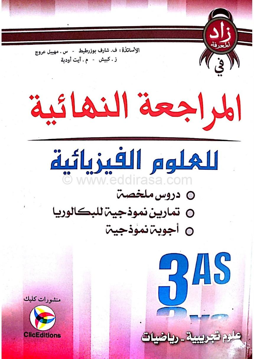 كتاب المراجعة النهائية في الرياضيات 3 ثانوي pdf