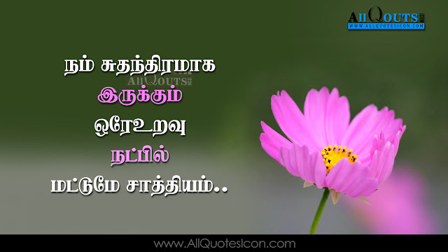 Tamil-Friendship-Images-and-Nice-Tamil-Friendship-Whatsapp-Images-Life-Quotations-Facebook-Nice-Pictures-Awesome-Tamil-Quotes-Motivational-Messages-free