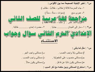 مراجعة لغة عربية للصف الثاني الإعدادي الترم الثاني 2018 سؤال وجواب