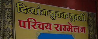 disable-young-woman-from-the-district-conference-Disability-Rehabilitation-Centre-Rangpura-jhabua-दिव्यांगजनों के सामुहिक विवाह हेतु जिला स्तरीय युवक-युवती परिचय सम्मेलन जिला विकलांग पुनर्वास केन्द्र रंगपुरा में आज