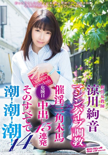 SVDVD-484 New Teacher Ryokawa Aya-on Out Machine Vibe Torture