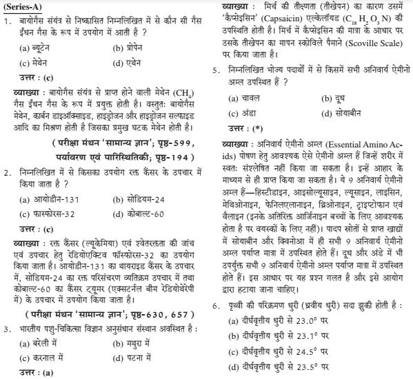 Uppsc Paper In Hindi Pdf
