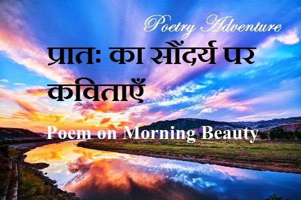 प्रातः का सौंदर्य पर कविताएँ, प्रातः पर कविता, सुबह सवेरा पर कविता, Poem on Morning Beauty in Hindi, Good Morning Beauty Par Kavita, Hindi Poems on Savera
