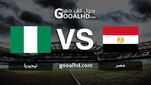 مشاهدة مباراة مصر ونيجيريا بث مباشر اليوم اونلاين 26-03-2019 في مباراة ودية