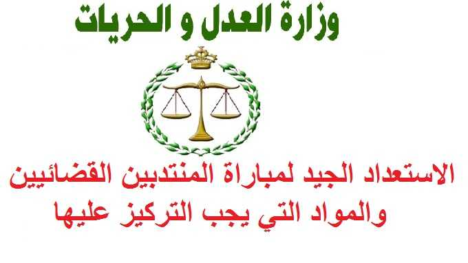 الاستعداد الجيد لمباراة المنتدبين القضائيين والمواد التي يجب التركيز عليها