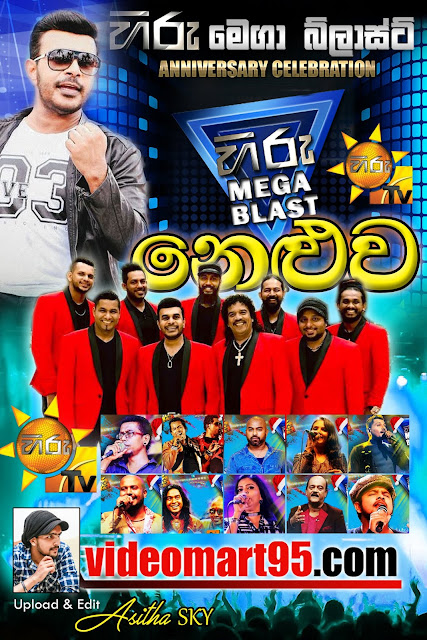 HIRU MEGA BLAST WITH FLASH BACK AT NELUWA 2018-12-08