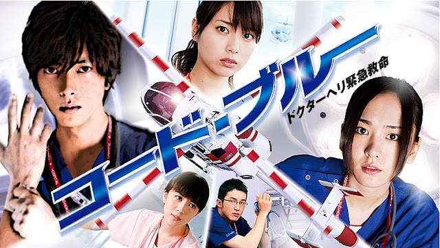 Download Drama Jepang Code Blue Batch Subtitle Indonesia