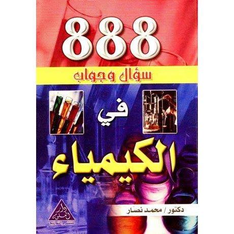 تحميل كتاب 888 سؤال وجواب في الكيمياء pdf