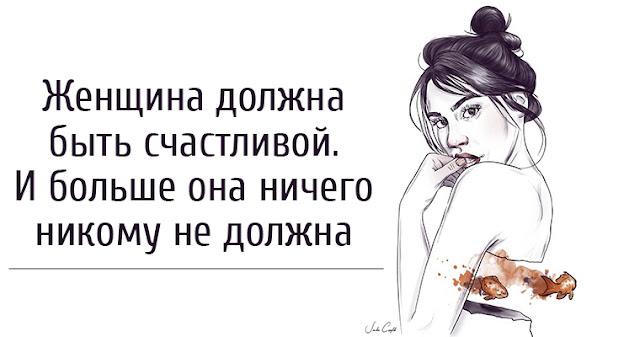 Женщина должна быть счастливой. И больше она ничего никому не должна