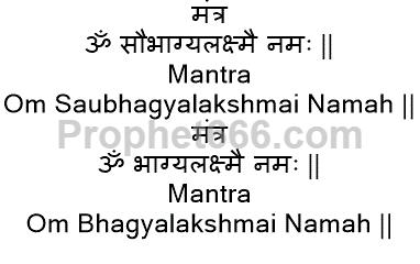 Saubhagya and Bhagya Laxmi Mantras