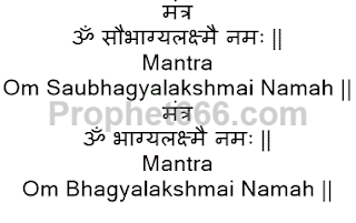 Good Fortune and Luck Saubhagya and Bhagya Laxmi Mantras