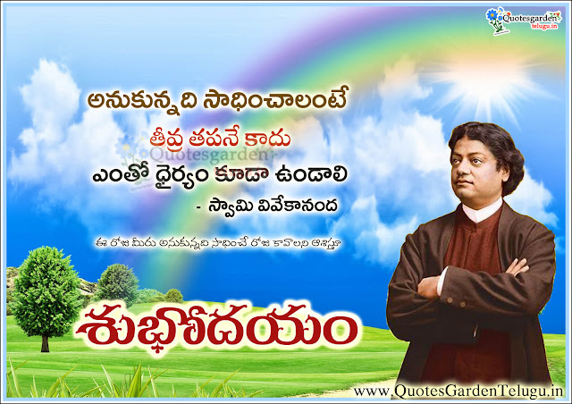 Good morning telugu Quotes  with Swami Vivekananda inspirational messages