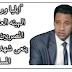 """""""ايليا ورد"""" عضو الهيئه العليا لحزب """"المصريين الأحرار"""" ينعى شهداء القوات المسلحة"""