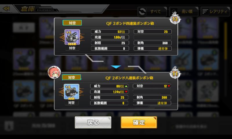 【アズレン】青の8連ポンポンと、4-2ドロ紫の4連ポンポン砲はどちらが強い?