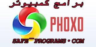 تحميل برنامج الكتابة على الصور للكمبيوتر 2019 phoxo