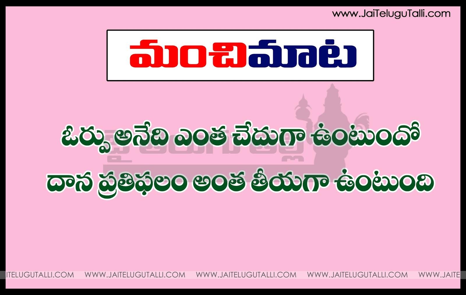 Uplifting Quotes For Life Telugu Manchi Matalu Life Inspiration Quotes And Sayings In Telugu