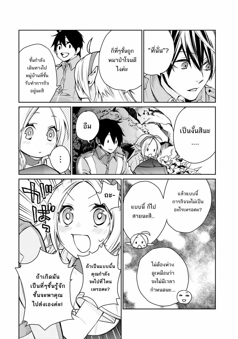 อ่านการ์ตูน Saikyo no mado-shi. Hiza ni ya o ukete shimattanode inaka no eihei ni naru ตอนที่ 1.3 หน้าที่ 16