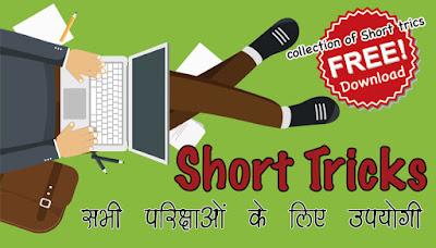 short tricks for all exams