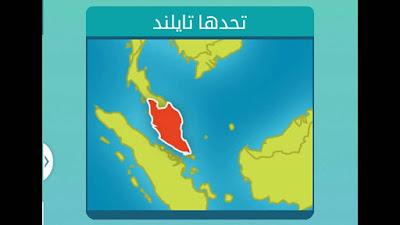 تحدها تايلاند