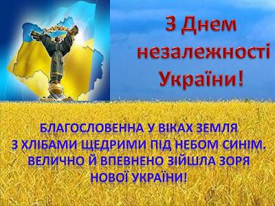 Бібліотечний етюд: День незалежності України