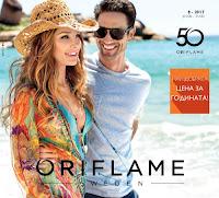 http://www.proomo.info/2017/07/oriflame-katalog-broshura-bg-8.html