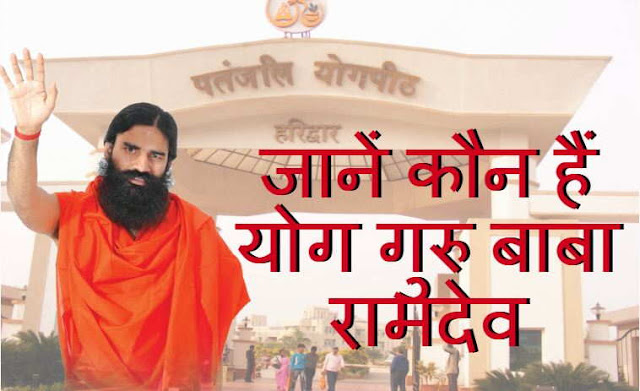 Know who is yoga guru Baba Ramdev