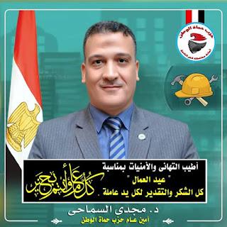 حماة الوطن بكفر الشيخ يتقدم بأطيب التهاني لعمال مصر