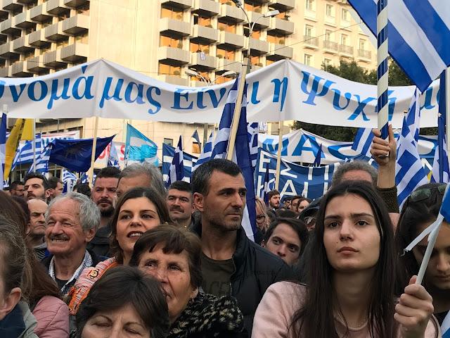 Γιατί είναι το όνομά μας η Μακεδονία! Όχι στο αλτσχάιμερ και στη λοβοτομή της μνήμης
