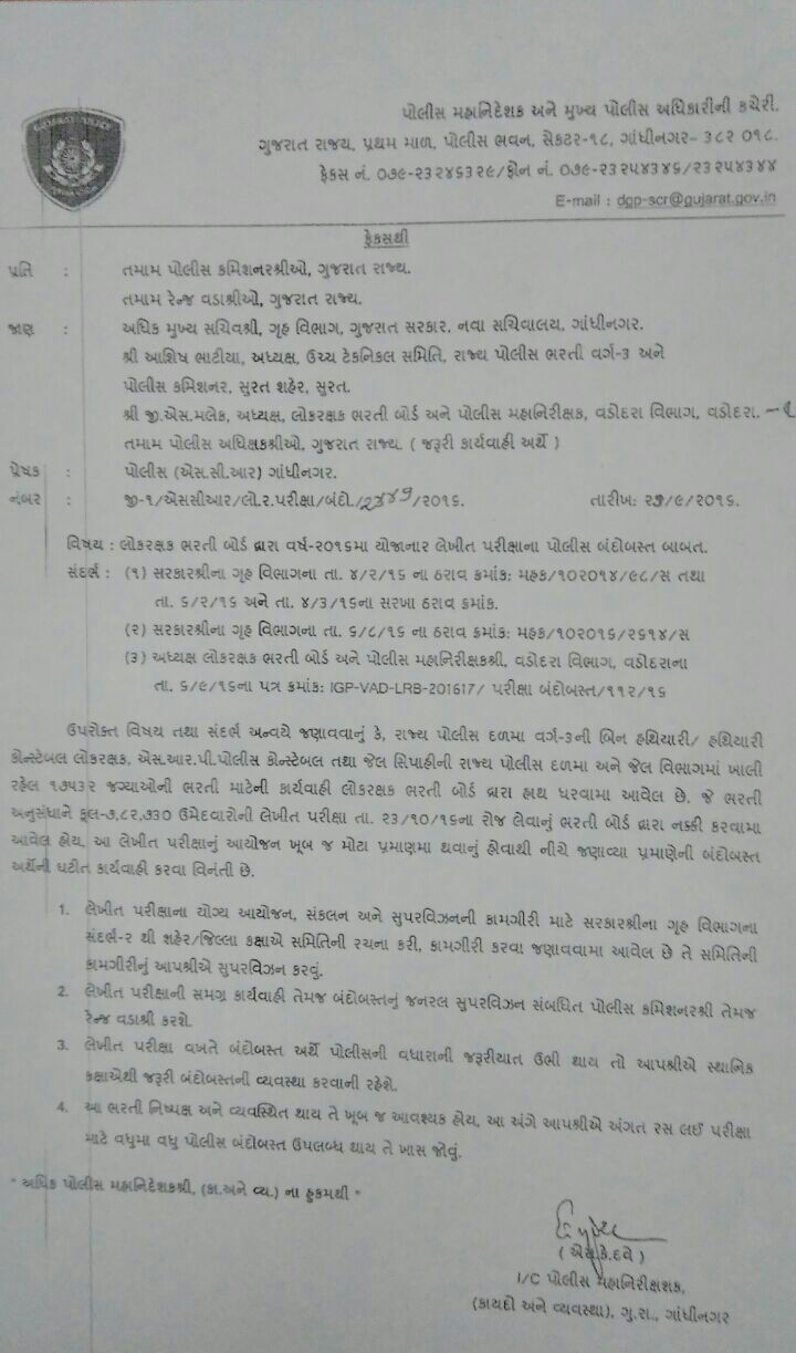 Image Result For Gujarat Map In Gujarati