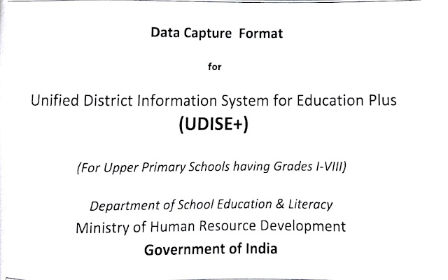 How To Fill UDISE+ DCF Form 2019  Step by Step Guideline In Gujarati Language
