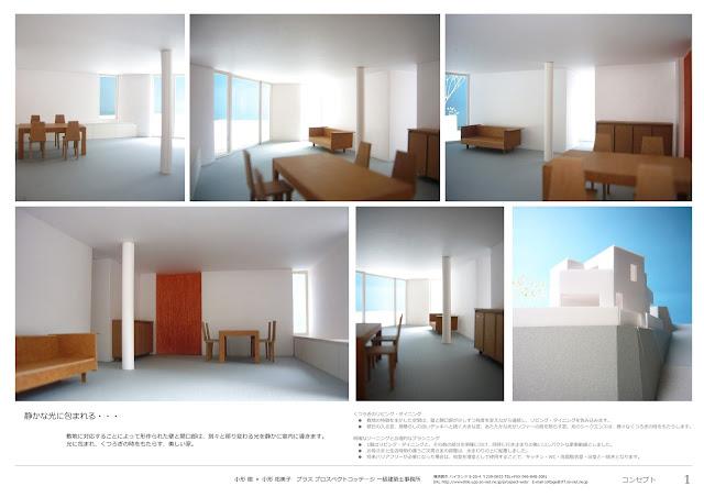 静かな光に包まれる美しい家 内観イメージ・外観イメージ