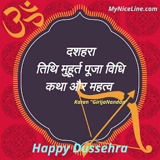 दशहरा, विजयदशमी, शरद नवरात्रि 2019 मे कब है ? तिथि, मुहूर्त, कहानी या कथा, निबंध और महत्व when is indian festival happy dussehra vijayadashami in 2019? in hindi