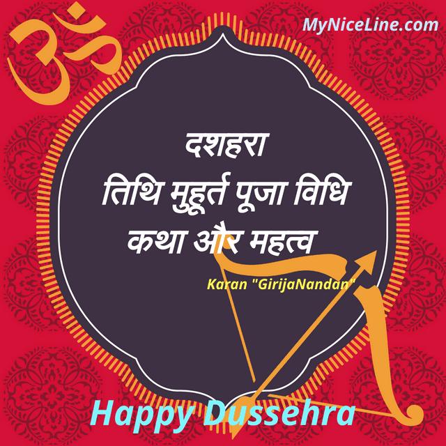 दशहरा, विजयदशमी, शरद नवरात्रि 2018 मे कब है ? तिथि, मुहूर्त, कहानी या कथा, निबंध और महत्व when is indian festival happy dussehra vijayadashami in 2018? in hindi