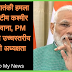 पुलवामा आतंकी हमला LIVE अपडेट: NIA की टीम कश्मीर के लिए रवाना, PM मोदी ने की उच्चस्तरीय बैठक की अध्यक्षता