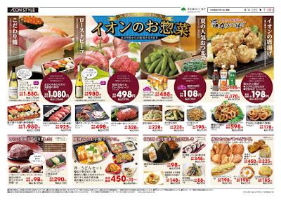 8/6〜8/7 イオンのお惣菜 夏の飲料フェア