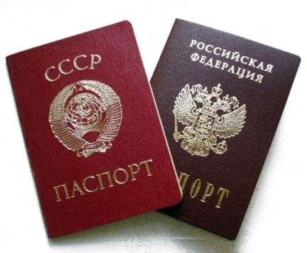 Паспортная амнистия