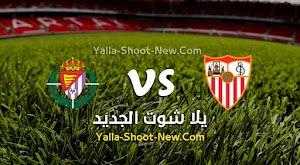 نتيجة مباراة اشبيلية وبلد الوليد اليوم بتاريخ 26-06-2020 في الدوري الاسباني