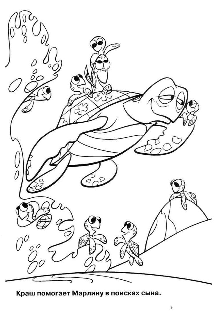 Best HD Finding Nemo Crush Coloring Pages Image Coloring