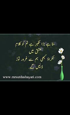 Shayari images in Urdu