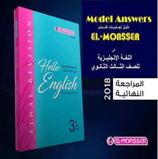 El moasser finial revision to 3 sec model answers 2018