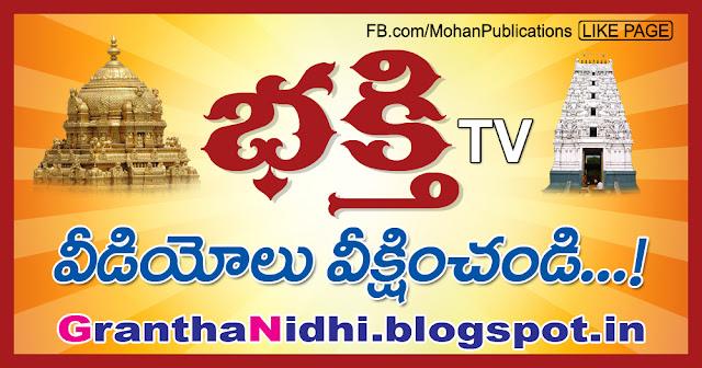 Bhakthi TV Bhakti TV Granthanidhi Mohanpublications Bhaktipustakalu Bhakthibooks
