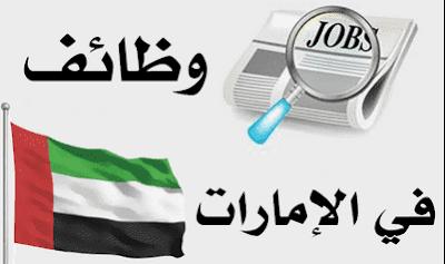 أفضل شركات التوظيف في الامارات العربية المتحدة