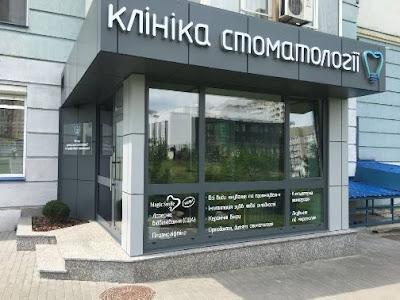 Стоматология в Киеве на Теремках
