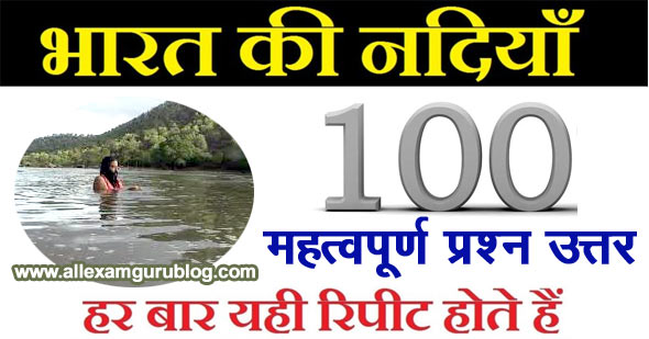 questions on rivers of india in hindi