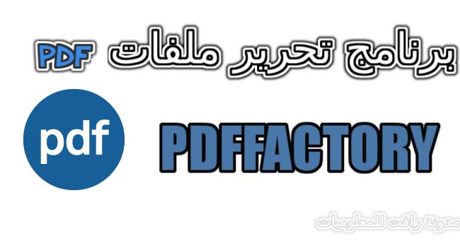 pdffactory تحميل