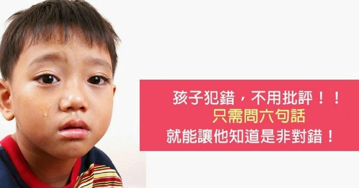 孩子犯錯,不用批評,只需問六句話就能讓他知道是非對錯!!