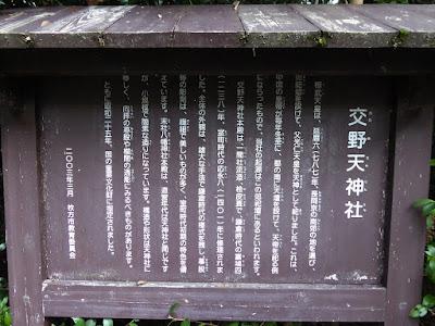 交野天神社 由緒