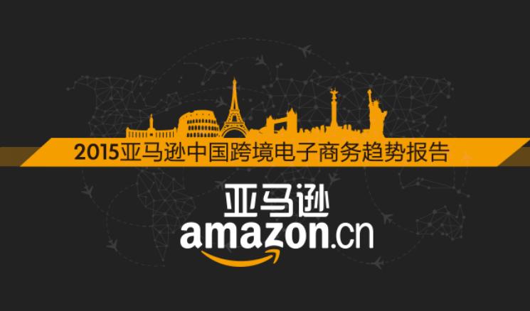 跨境購物還是「黑色星期五」當道,亞馬遜中國:「黑五」中國跨境銷售額是雙11的九倍